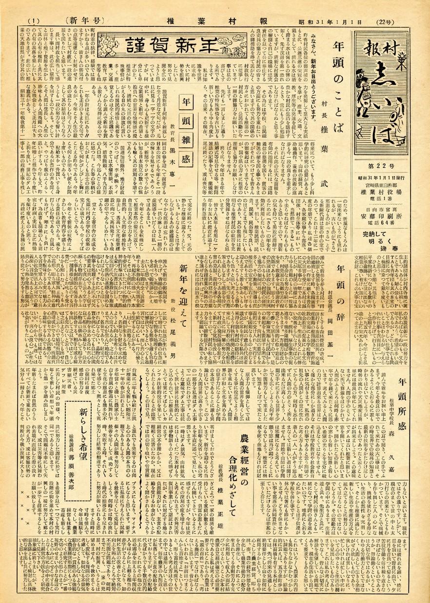 村報 しいば 第22号 1956年1月発行の表紙画像