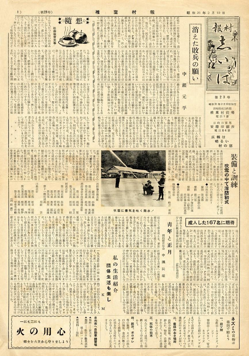 村報 しいば 第23号 1956年2月発行の表紙画像