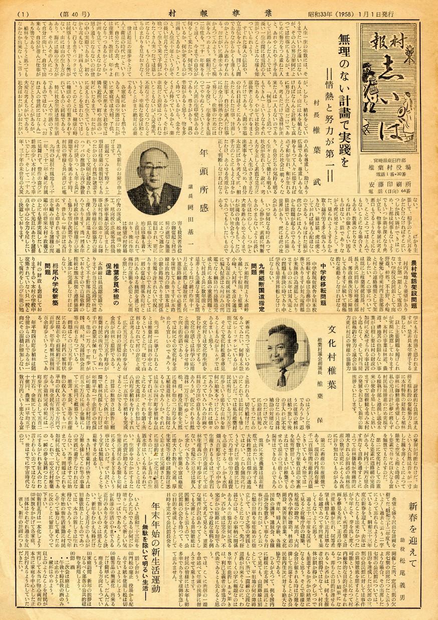 村報 しいば 第40号 1958年1月発行の表紙画像
