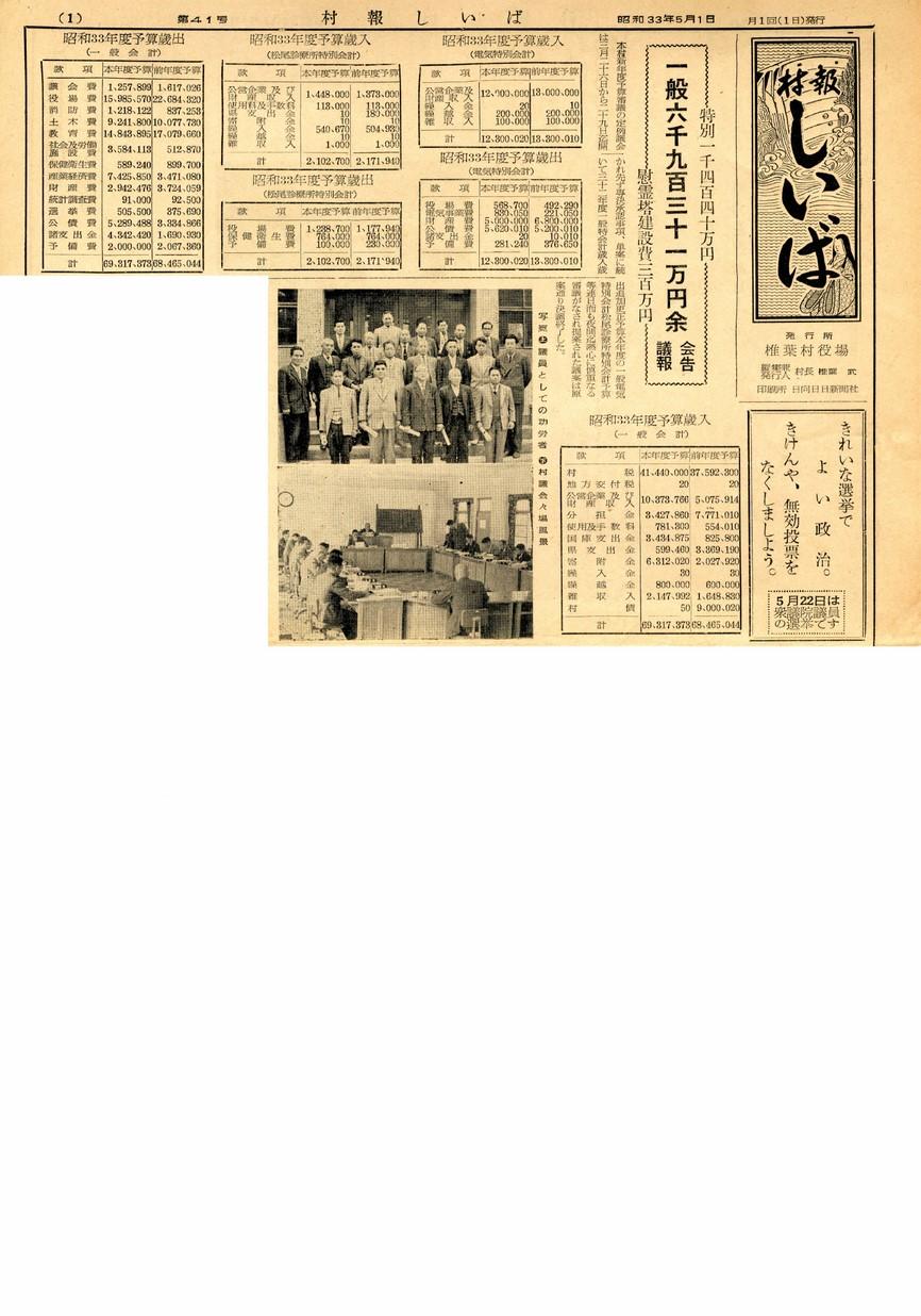 村報 しいば 第41号 1958年5月発行の表紙画像
