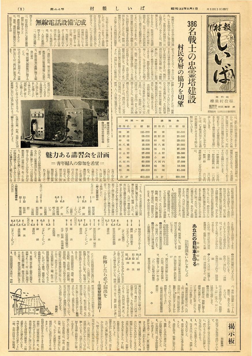 村報 しいば 第44号 1958年8月発行の表紙画像