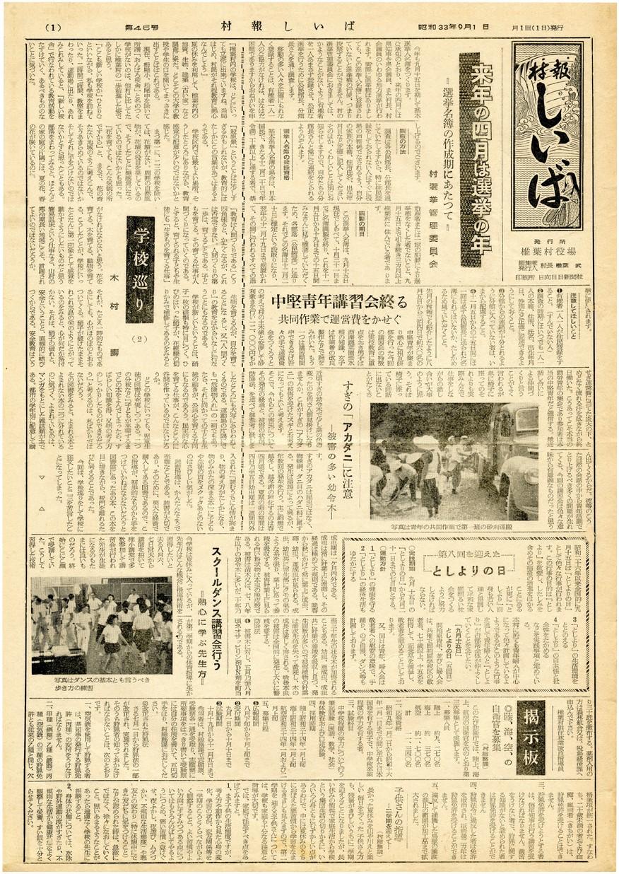 村報 しいば 第45号 1958年9月発行の表紙画像