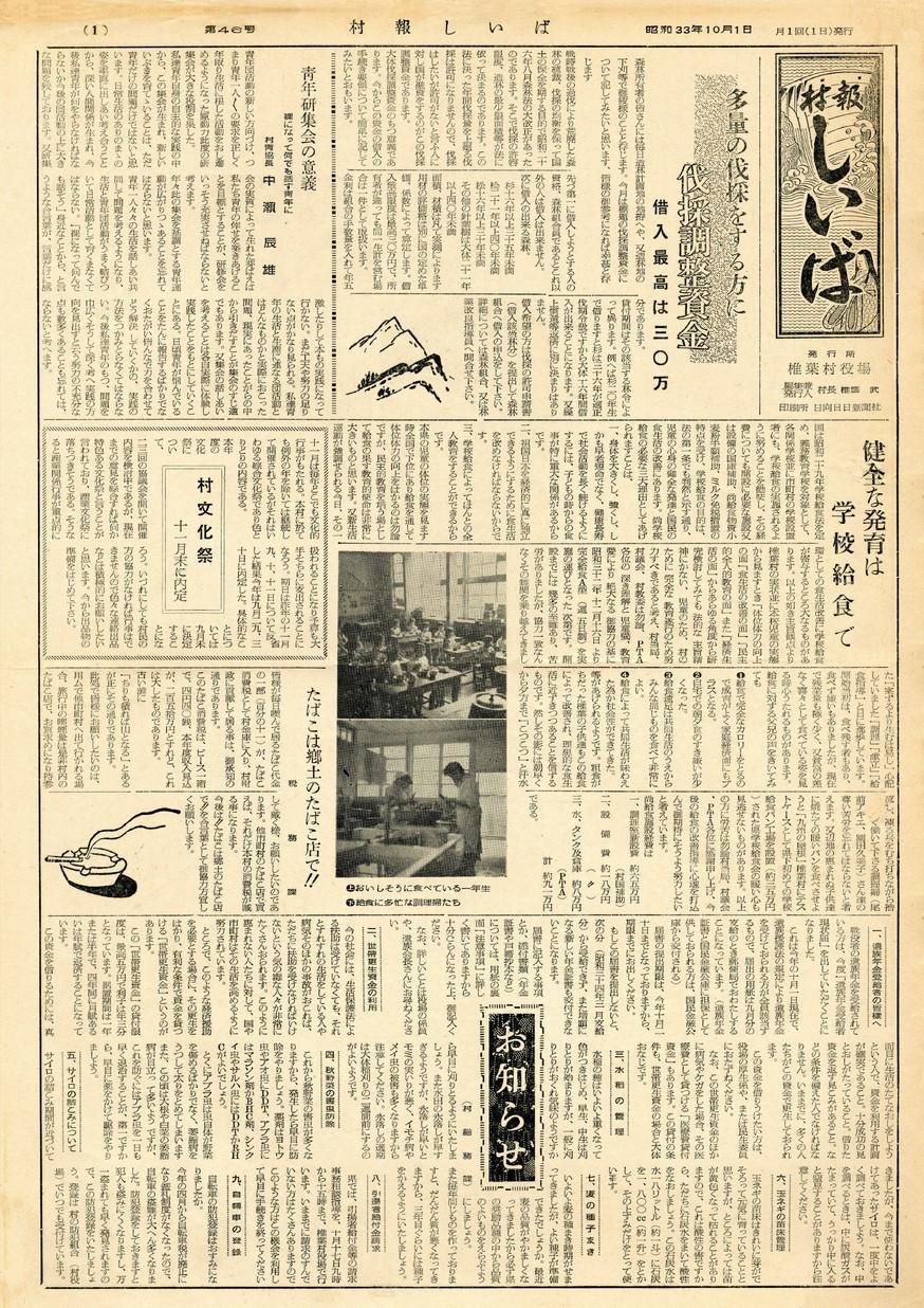 村報 しいば 第46号 1958年10月発行の表紙画像