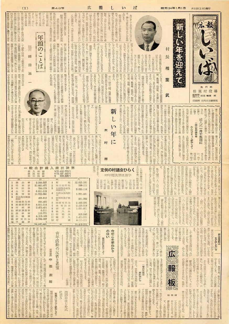 広報 しいば 第49号 1959年1月発行の表紙画像
