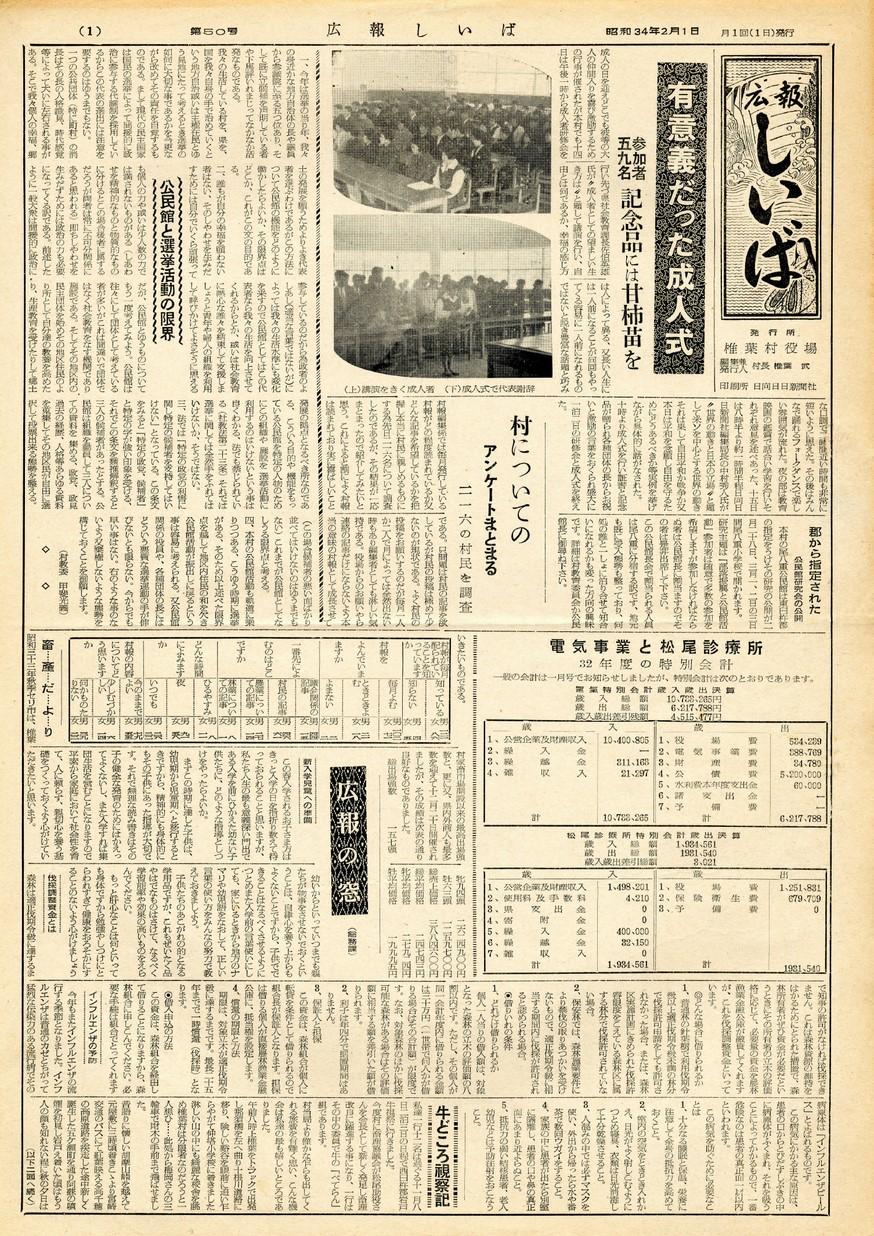 広報 しいば 第50号 1959年2月発行の表紙画像