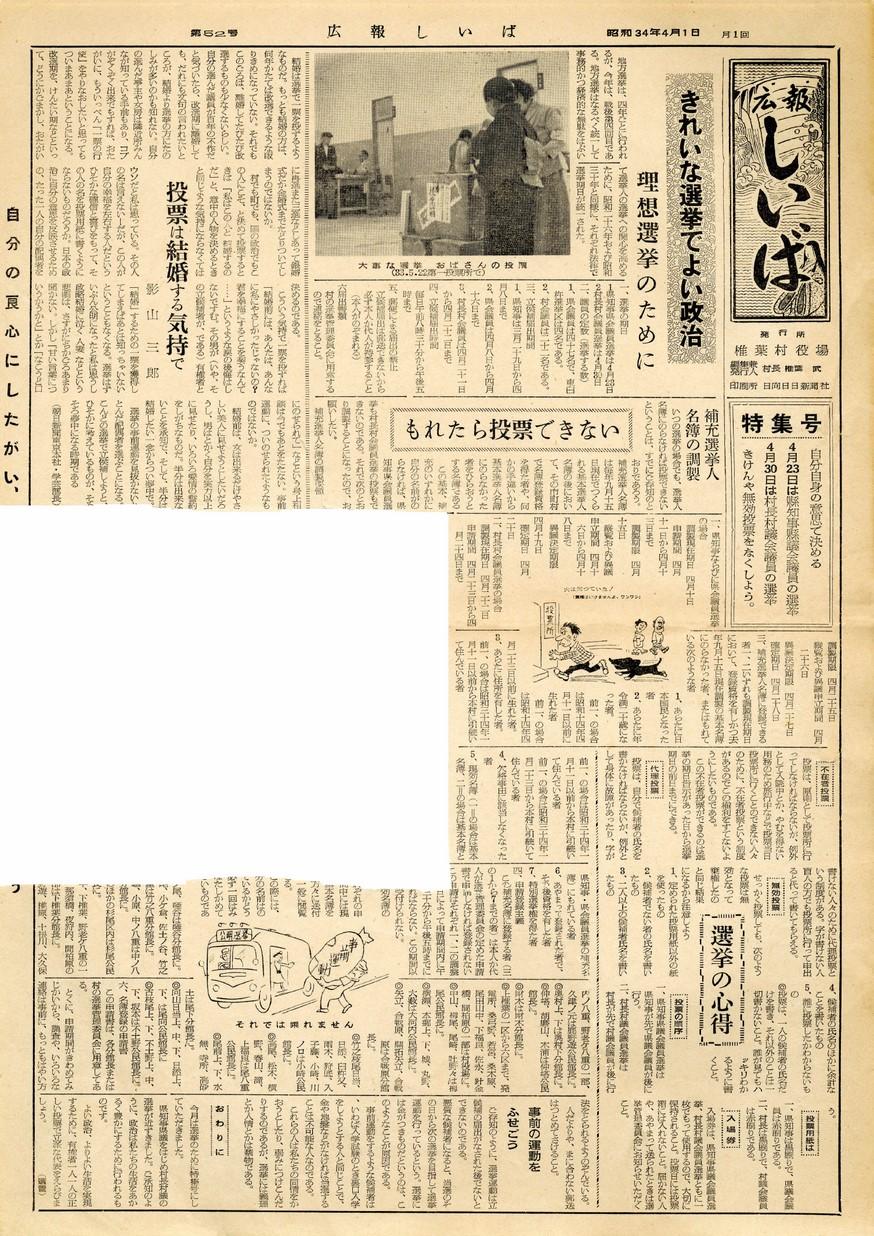 広報 しいば 第52号 1959年4月発行の表紙画像