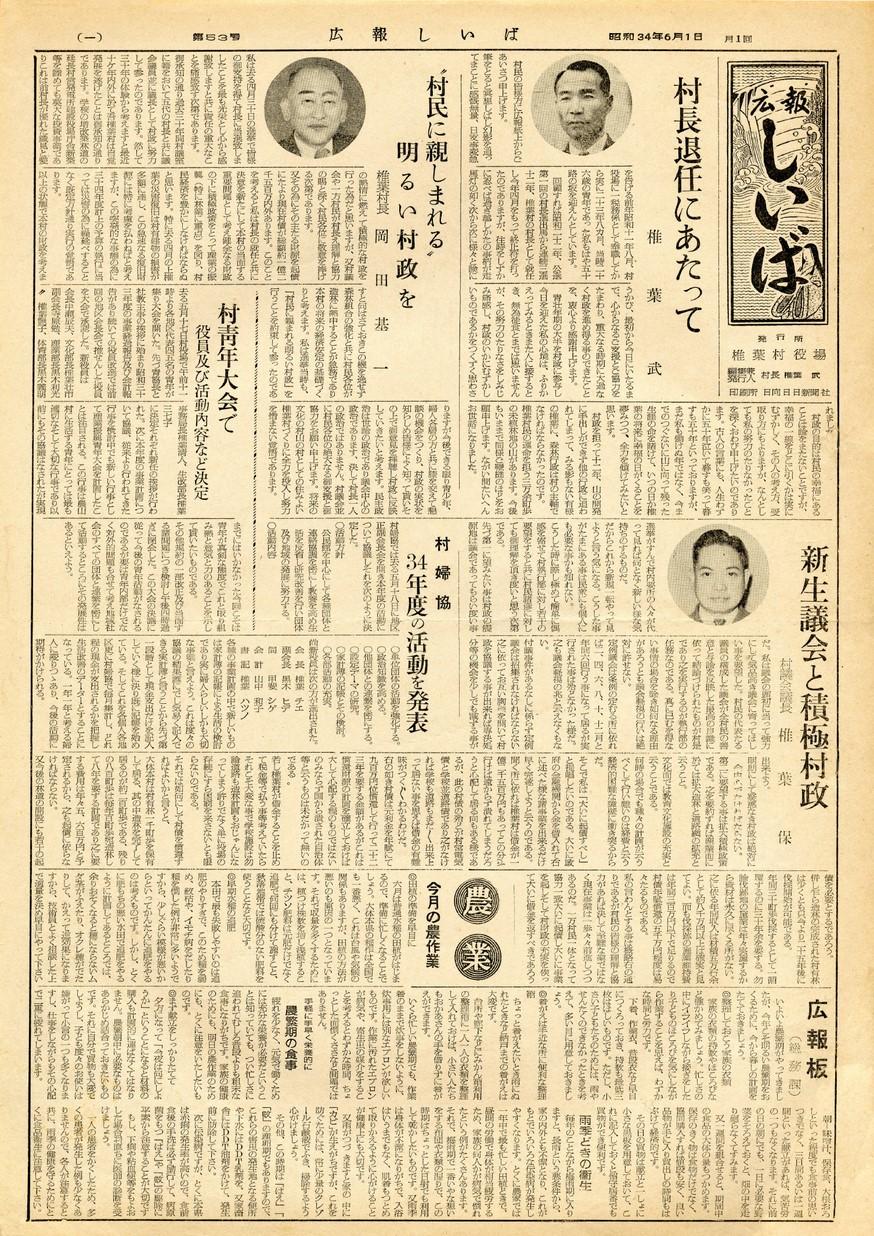 広報 しいば 第53号 1959年6月発行の表紙画像