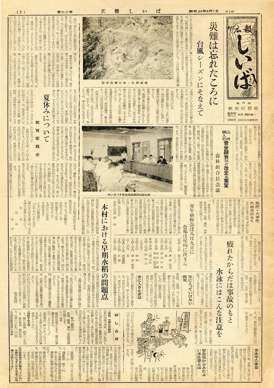 広報 しいば 第55号 1959年8月発行の表紙画像
