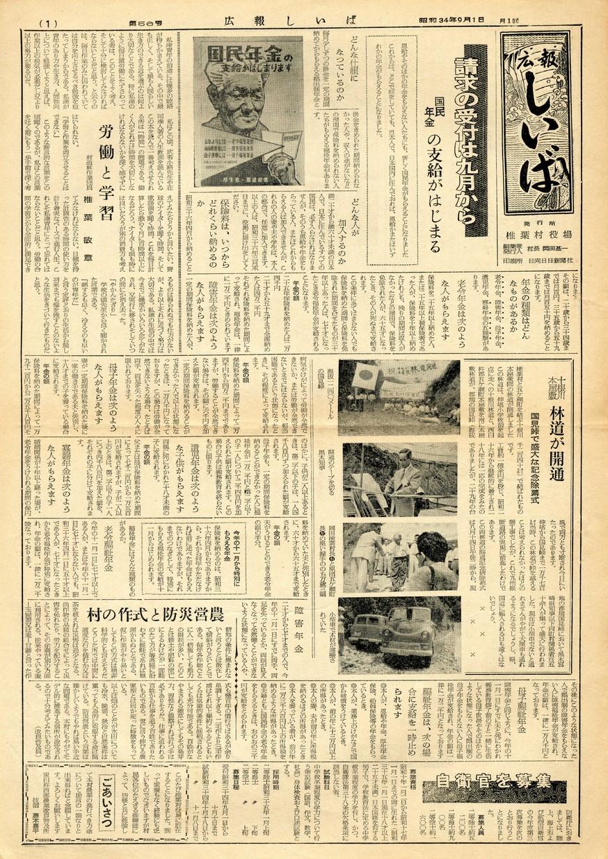 広報 しいば 第56号 1959年9月発行の表紙画像