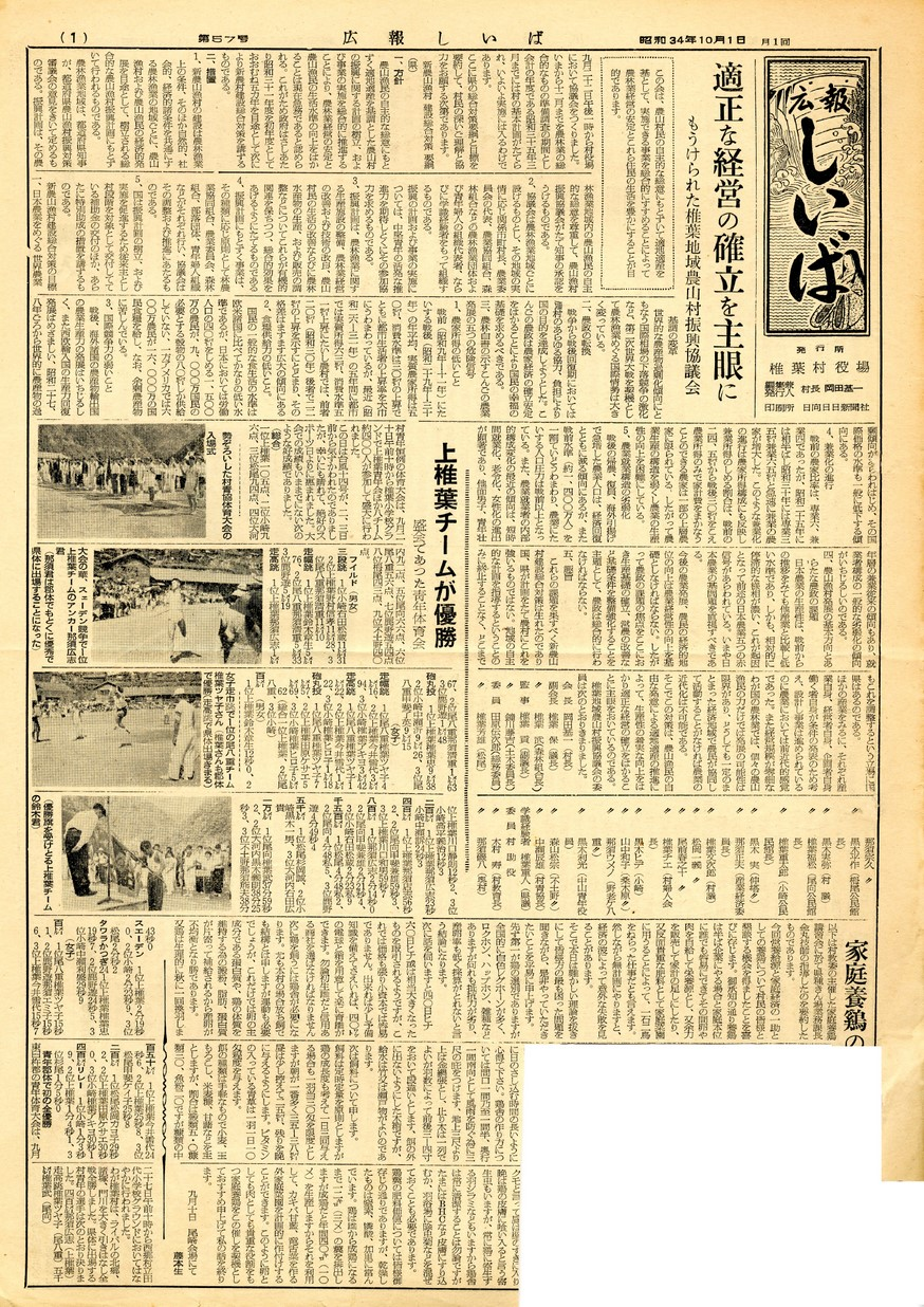 広報 しいば 第57号 1959年10月発行の表紙画像
