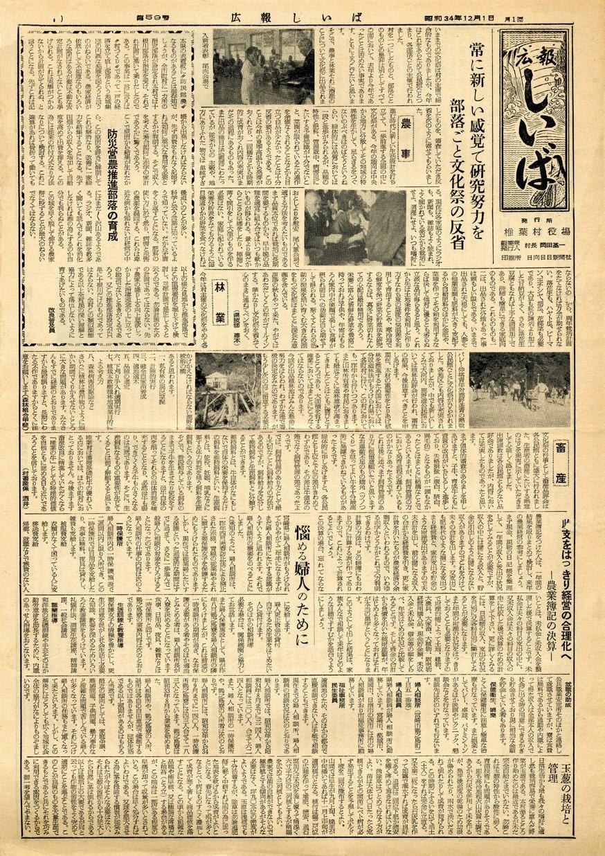 広報 しいば 第59号 1959年12月発行の表紙画像