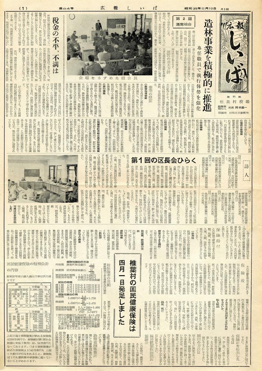 広報 しいば 第64号 1960年5月発行の表紙画像
