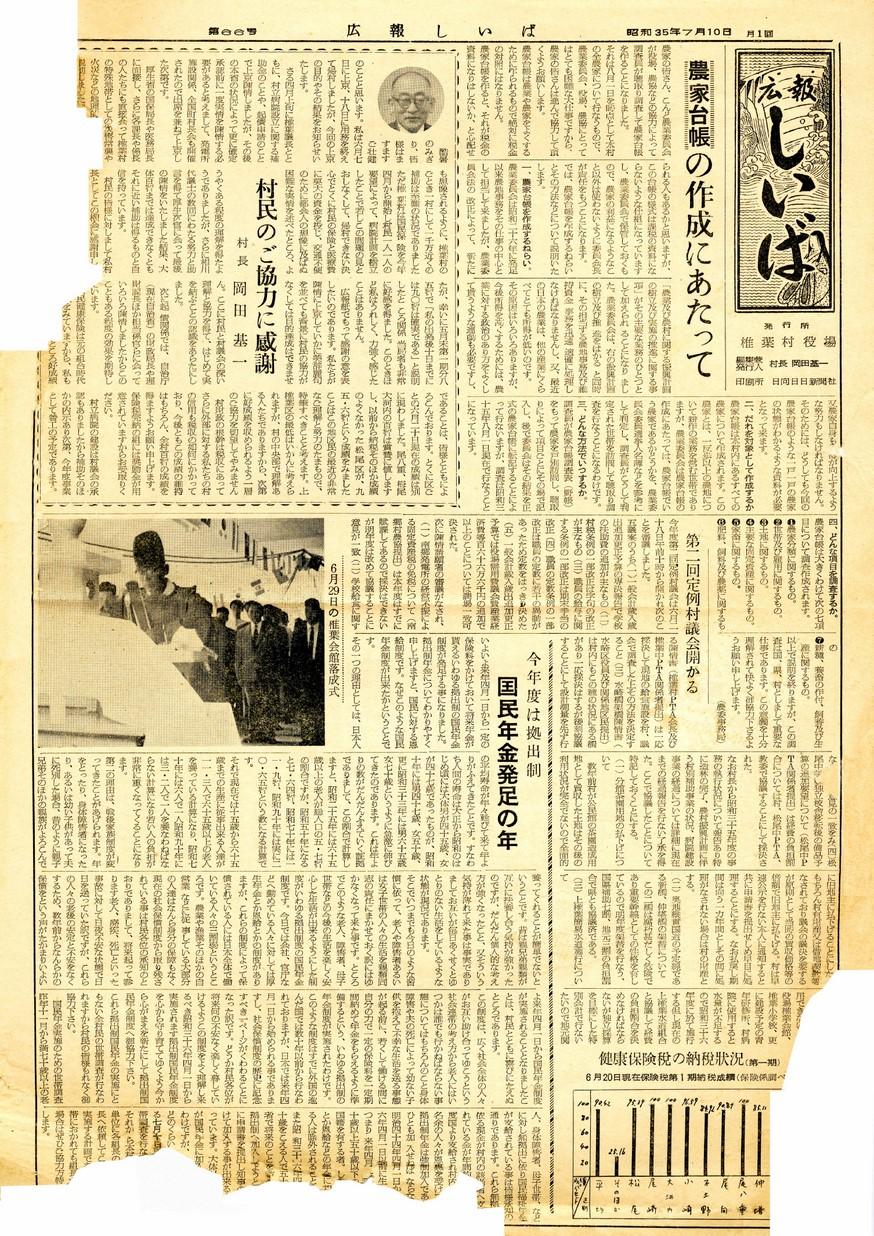 広報 しいば 第66号 1960年7月発行の表紙画像
