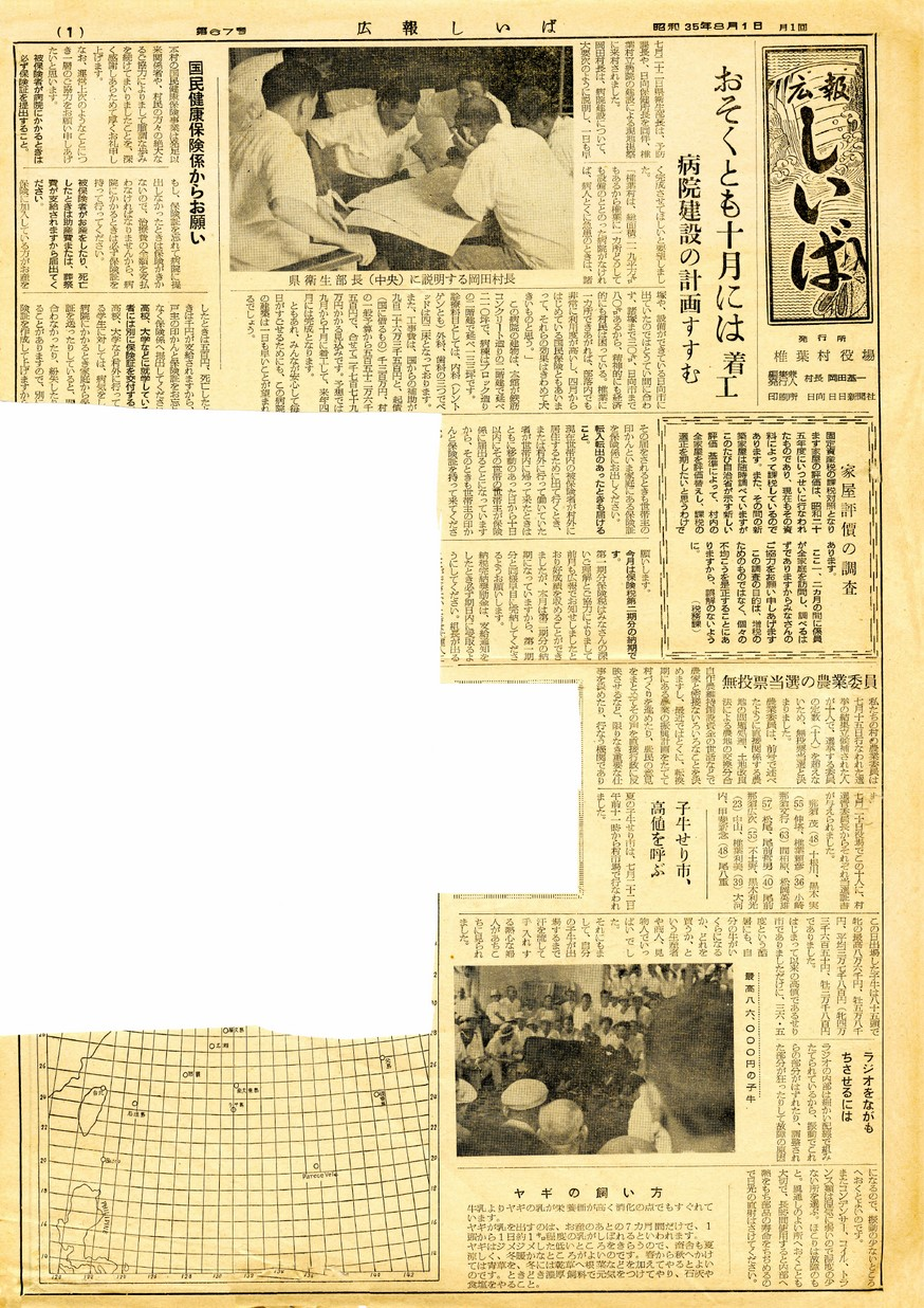 広報 しいば 第67号 1960年8月発行の表紙画像