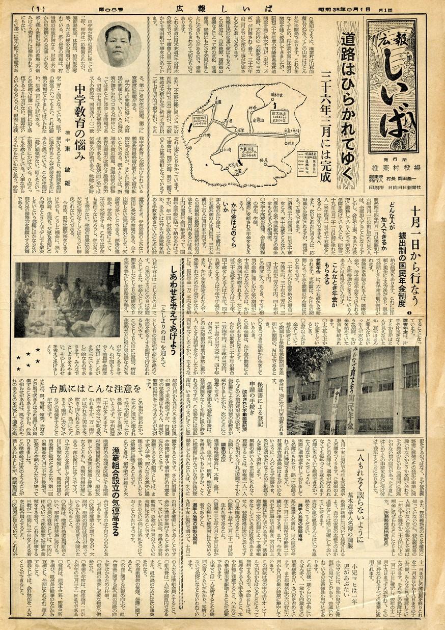 広報 しいば 第68号 1960年9月発行の表紙画像