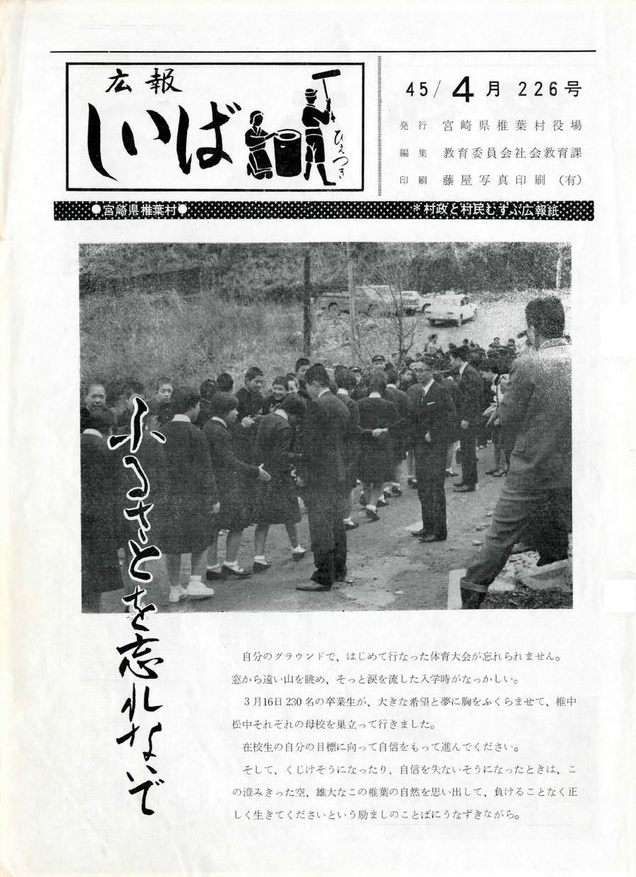 広報 しいば 第226号 1970年4月発行の表紙画像