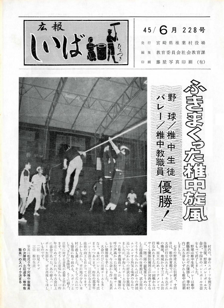 広報 しいば 第228号 1970年6月発行の表紙画像