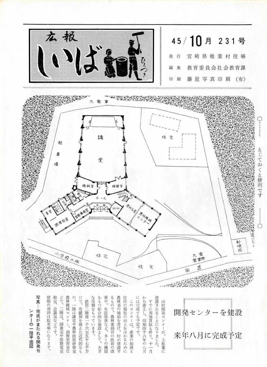 広報 しいば 第231号 1970年10月発行の表紙画像