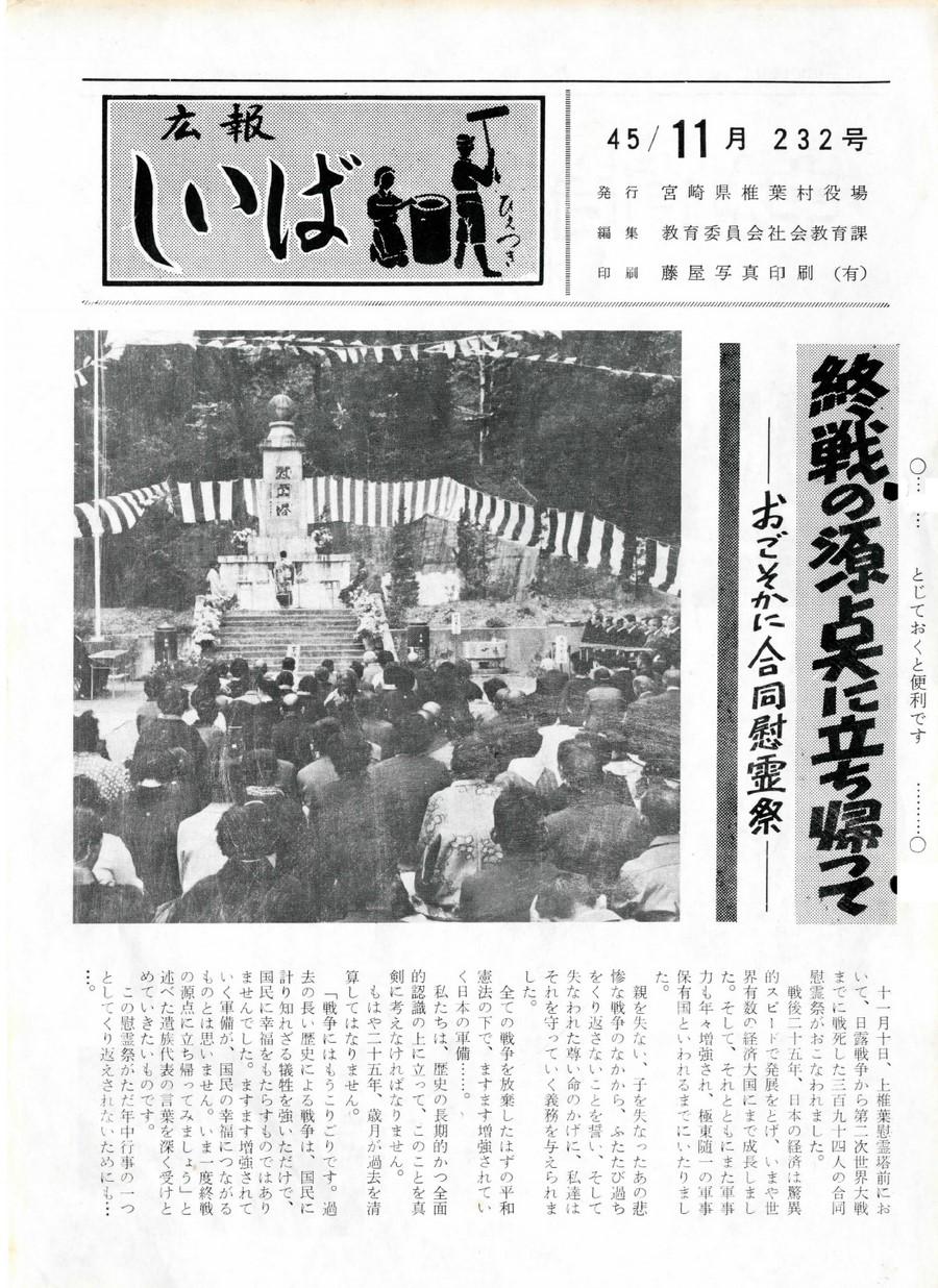 広報 しいば 第232号 1970年11月発行の表紙画像