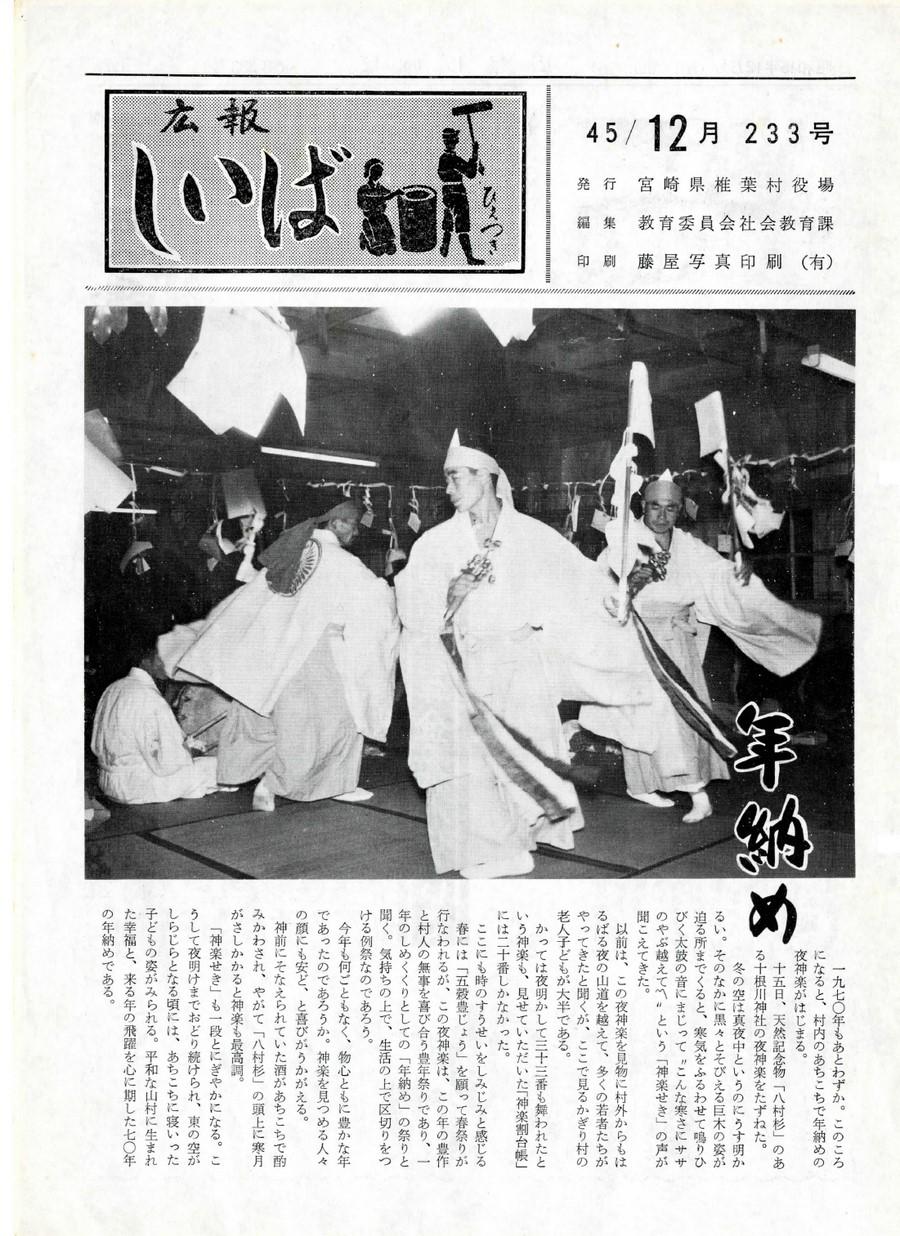 広報 しいば 第233号 1970年12月発行の表紙画像