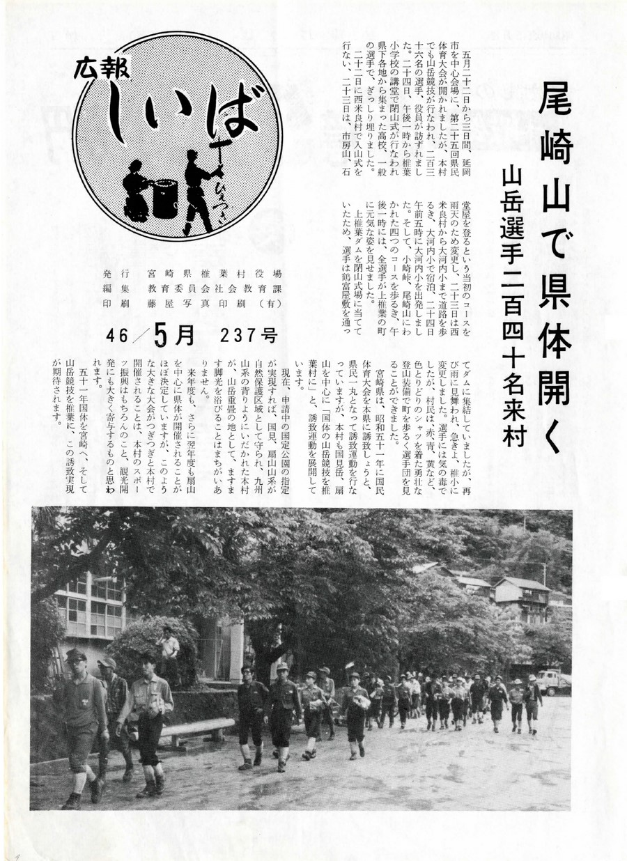 広報 しいば 第237号 1971年5月発行の表紙画像