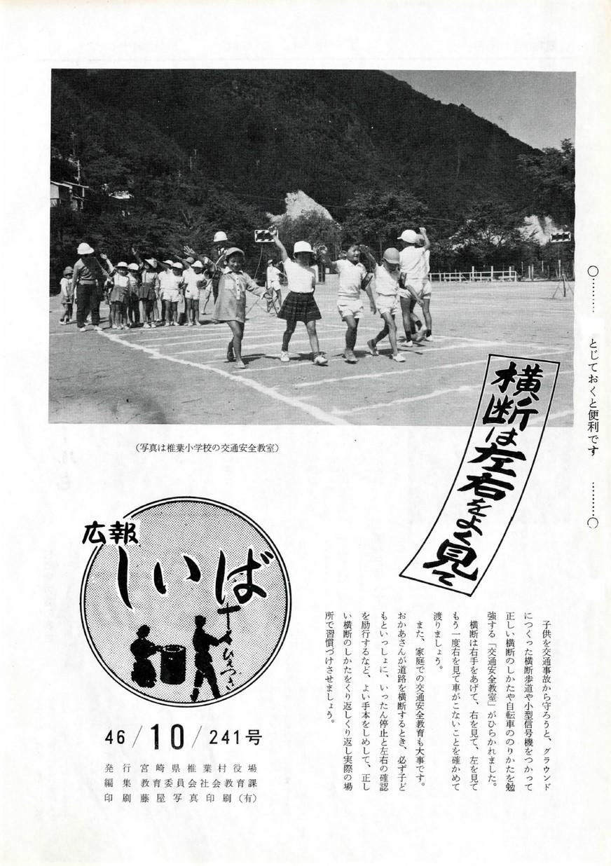 広報 しいば 第241号 1971年10月発行の表紙画像
