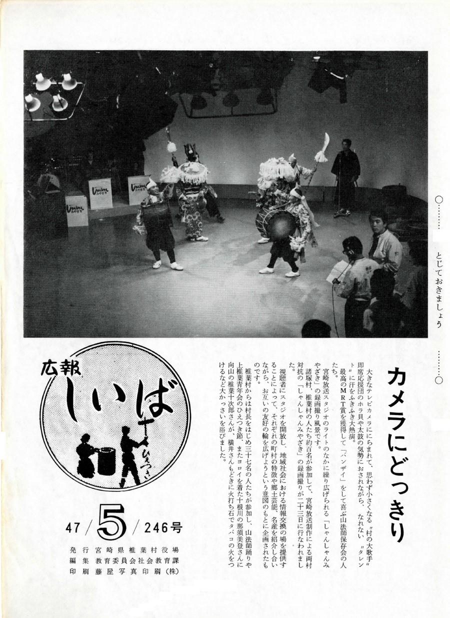 広報 しいば 第246号 1972年5月発行の表紙画像