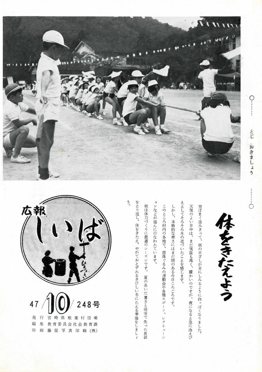 広報 しいば 第248号 1972年10月発行の表紙画像