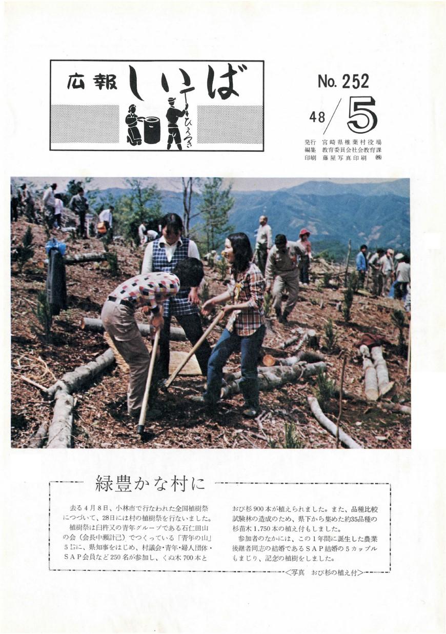 広報 しいば 第252号 1973年5月発行の表紙画像