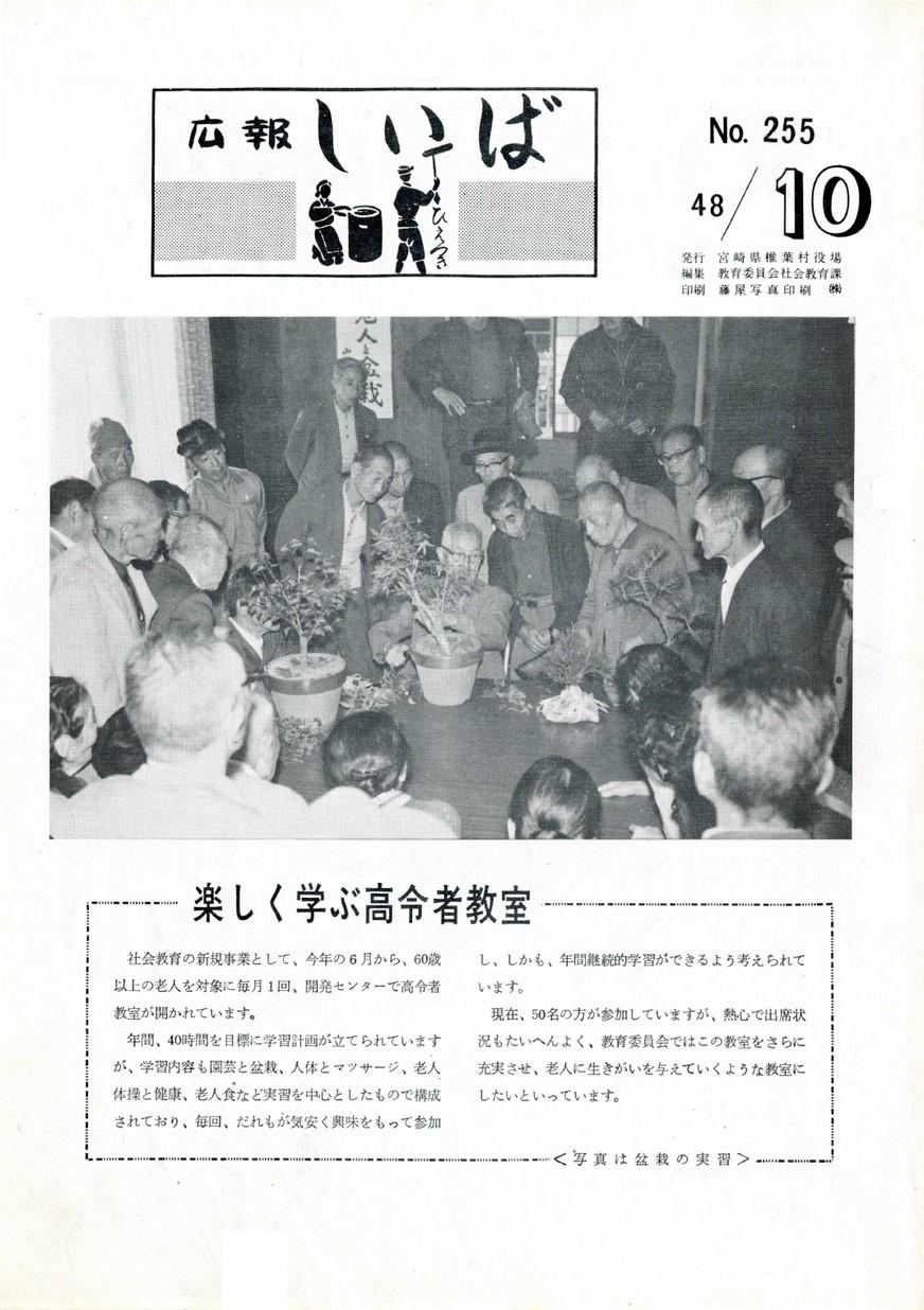 広報 しいば 第255号 1973年10月発行の表紙画像
