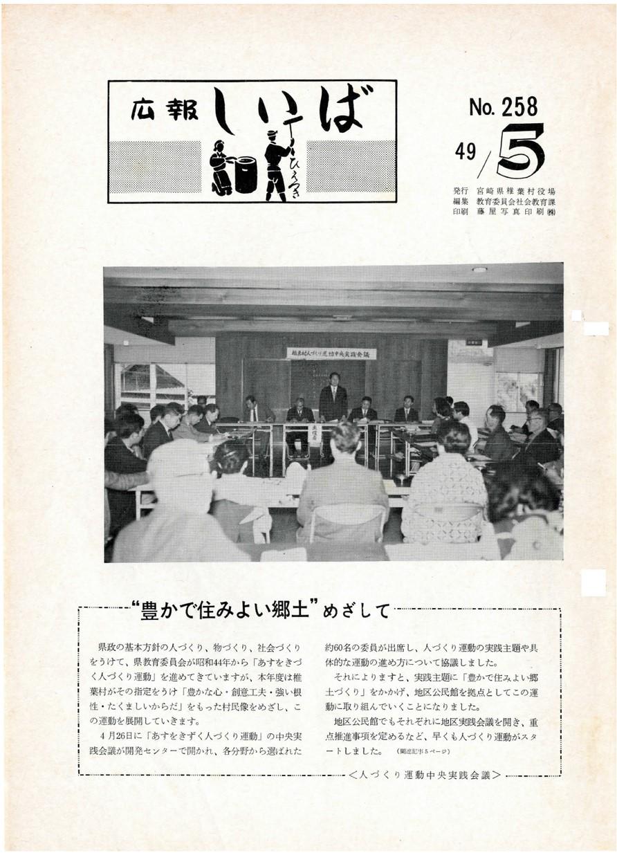 広報 しいば 第258号 1974年5月発行の表紙画像