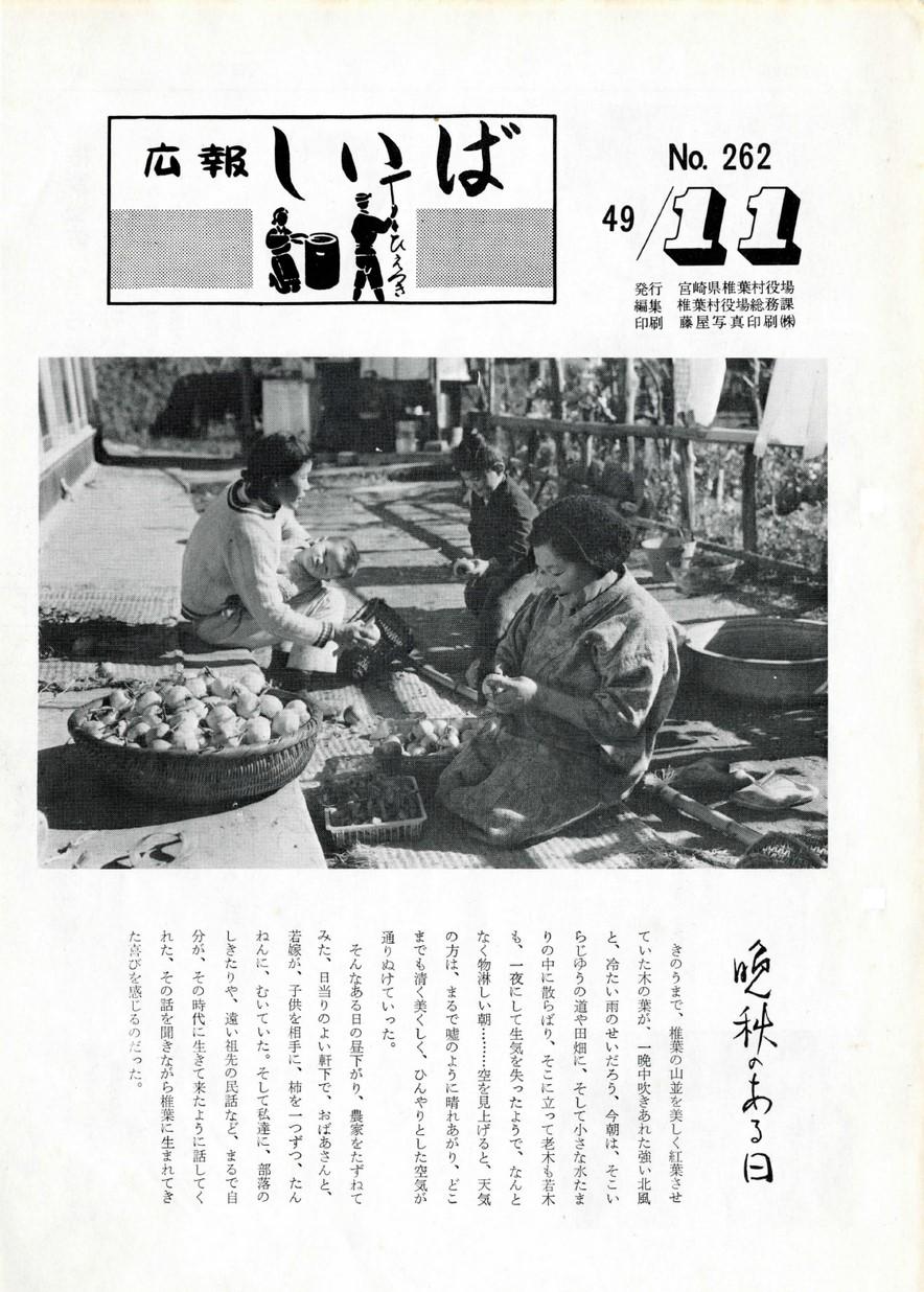 広報 しいば 第262号 1974年11月発行の表紙画像