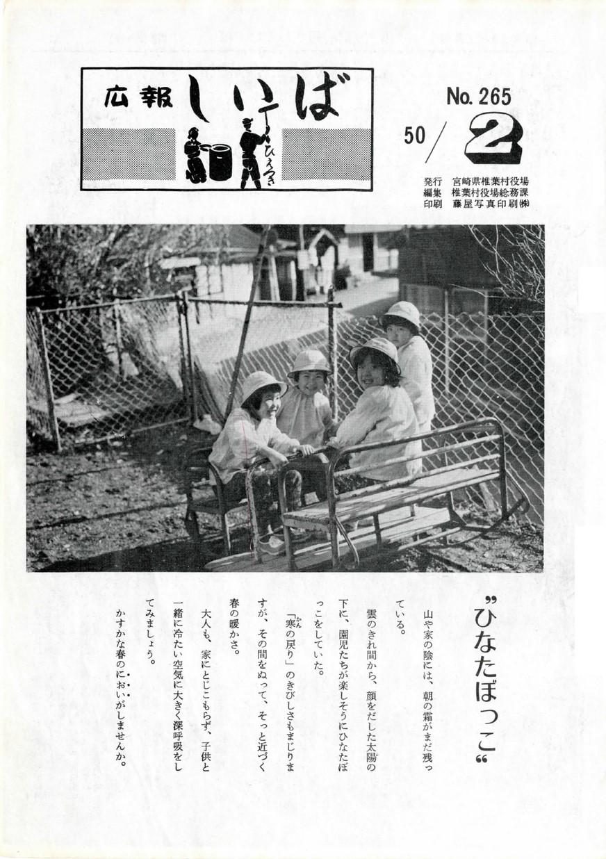広報 しいば 第265号 1975年2月発行の表紙画像