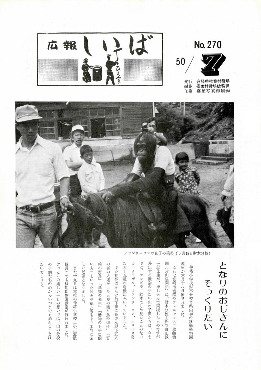 広報 しいば 第270号 1975年7月発行の表紙画像
