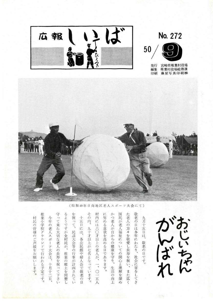 広報 しいば 第272号 1975年9月発行の表紙画像