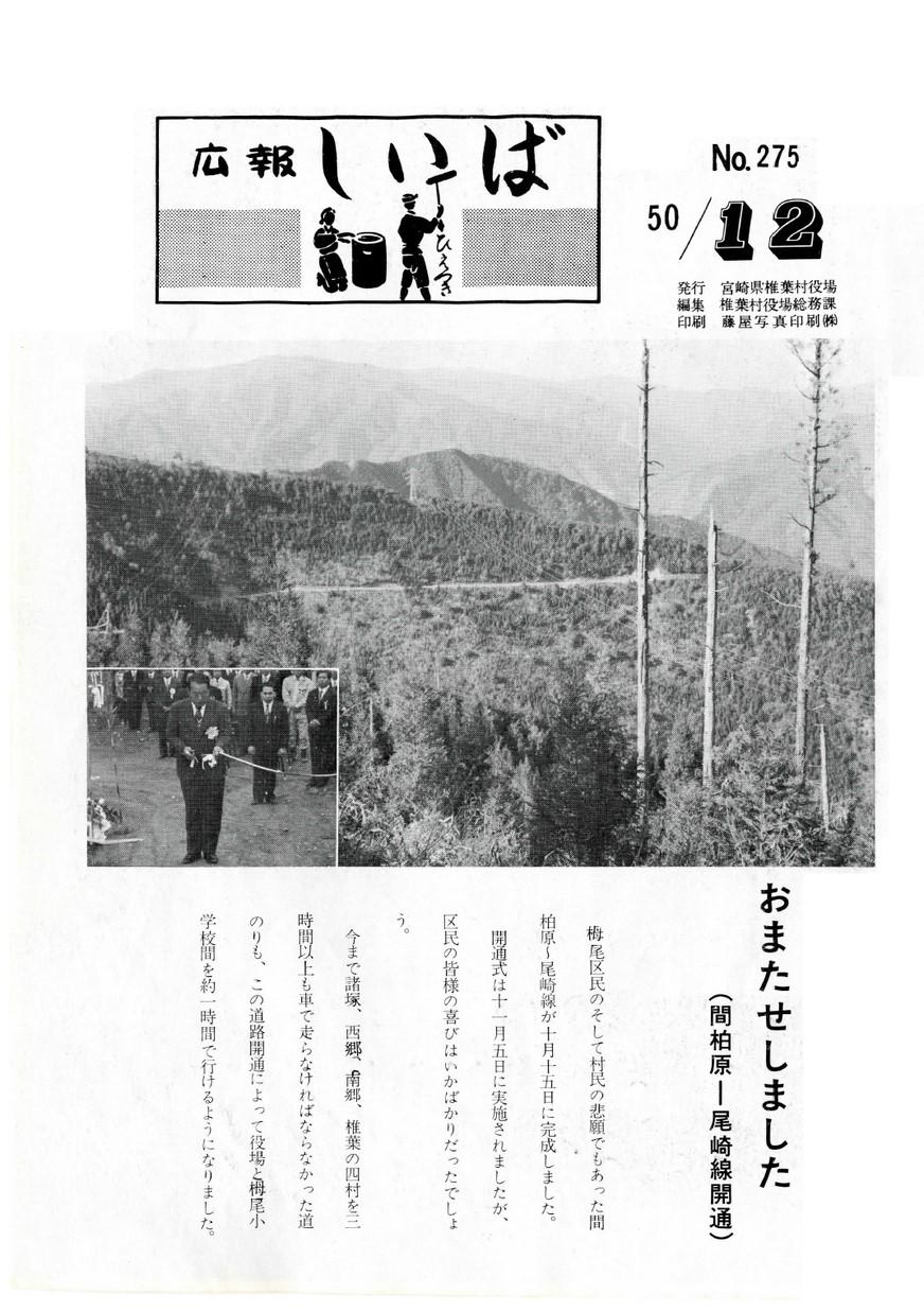 広報 しいば 第275号 1975年12月発行の表紙画像