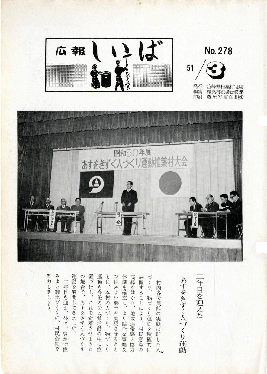 広報 しいば 第278号 1976年3月発行の表紙画像