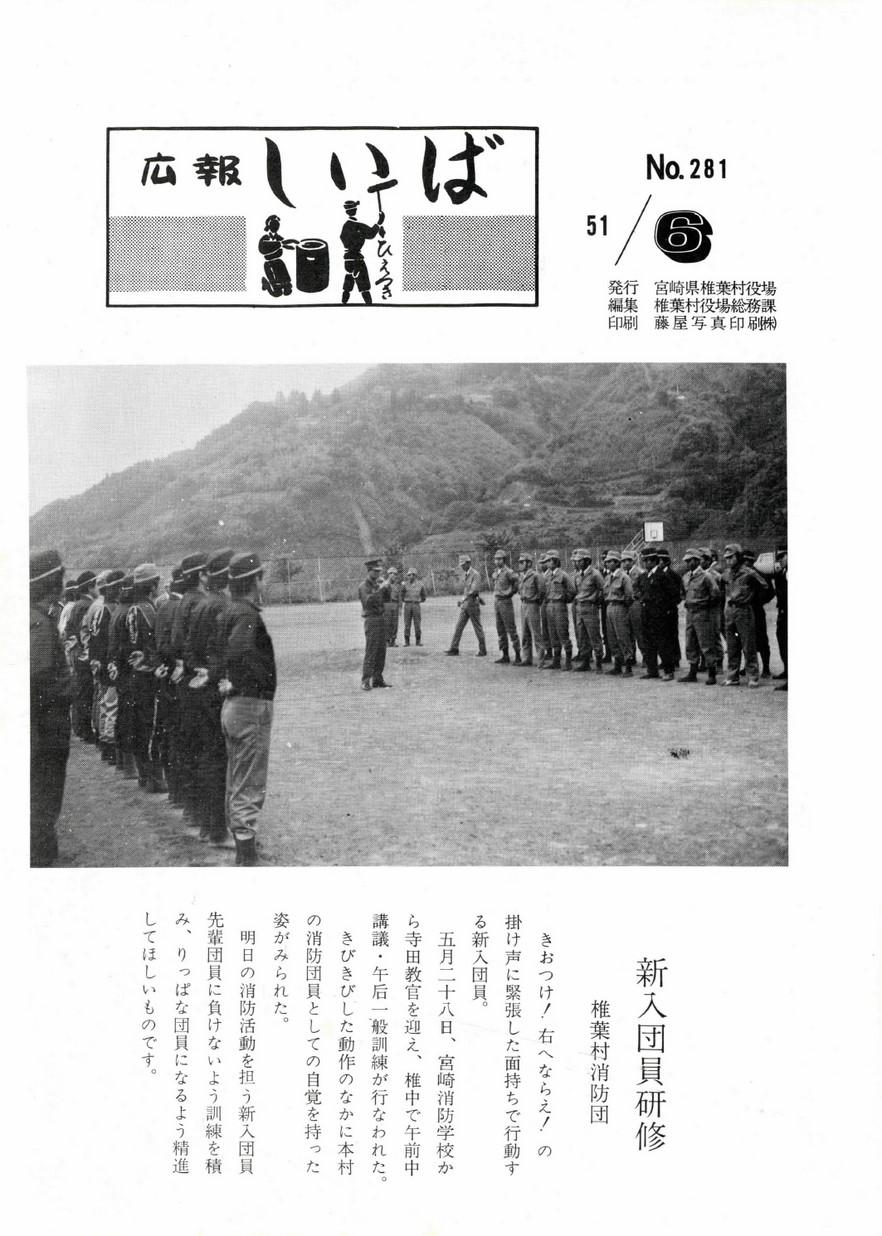 広報 しいば 第281号 1976年6月発行の表紙画像