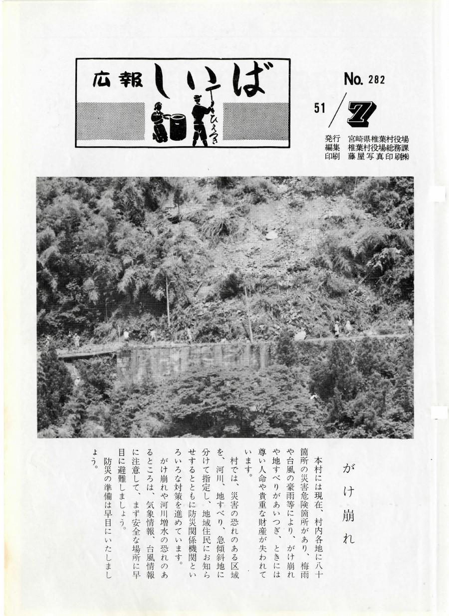 広報 しいば 第282号 1976年7月発行の表紙画像