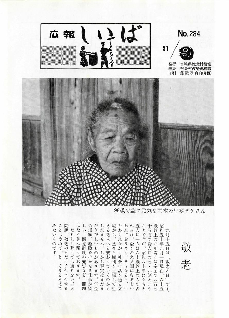 広報 しいば 第284号 1976年9月発行の表紙画像