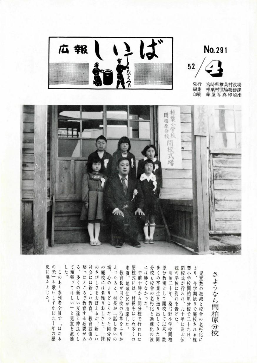 広報 しいば 第291号 1977年4月発行の表紙画像