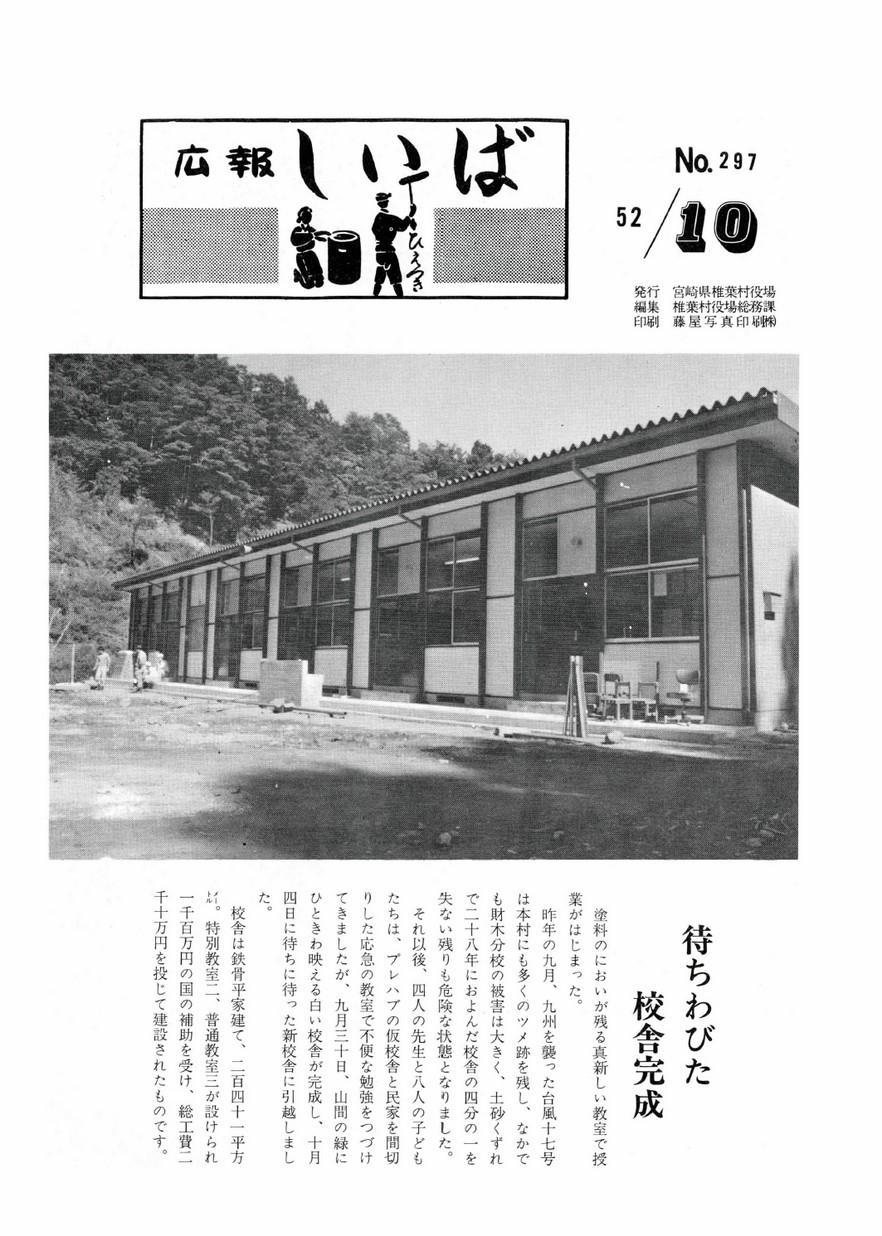 広報 しいば 第297号 1977年10月発行の表紙画像
