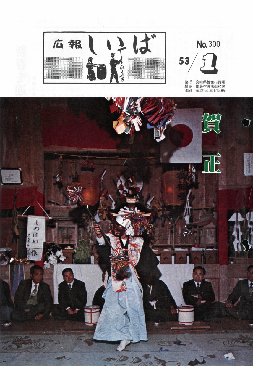 広報 しいば 第300号 1978年1月発行の表紙画像