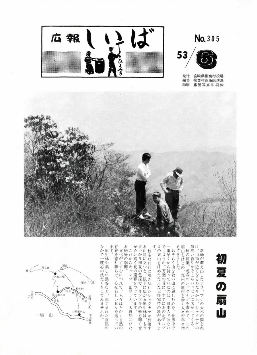 広報 しいば 第305号 1978年6月発行の表紙画像