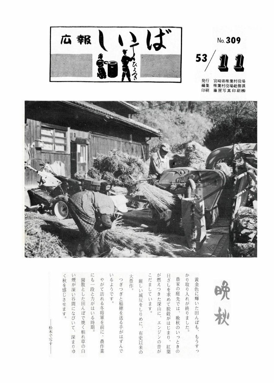 広報 しいば 第309号 1978年11月発行の表紙画像
