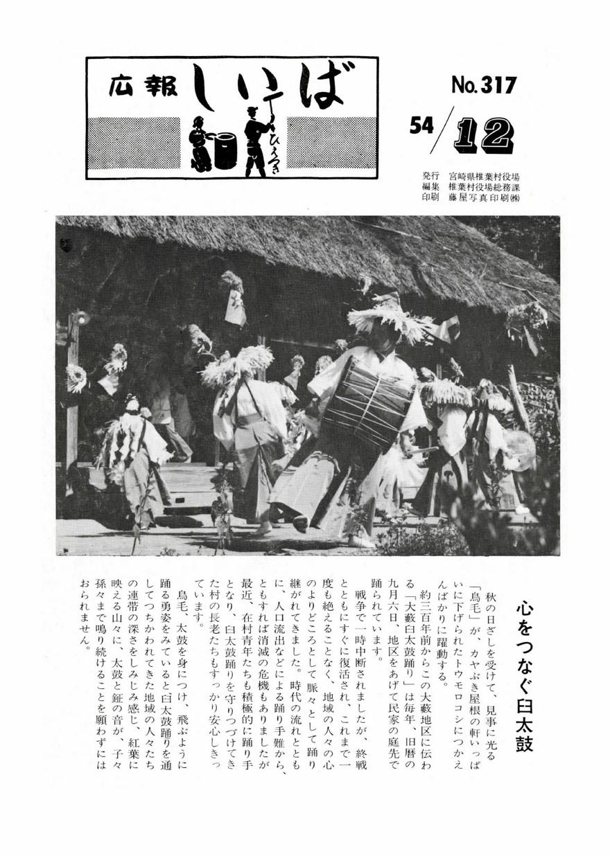 広報 しいば 第317号 1979年12月発行の表紙画像