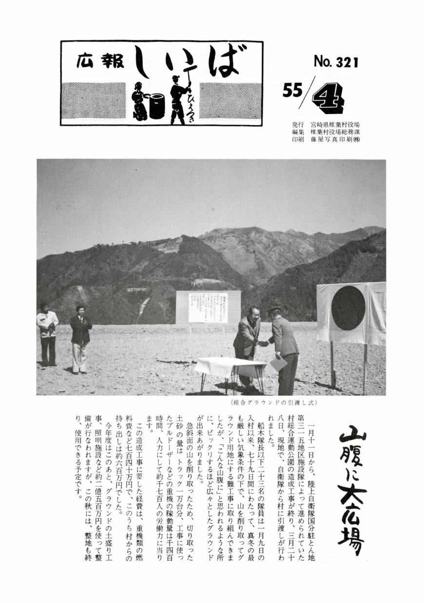 広報 しいば 第321号 1980年4月発行の表紙画像