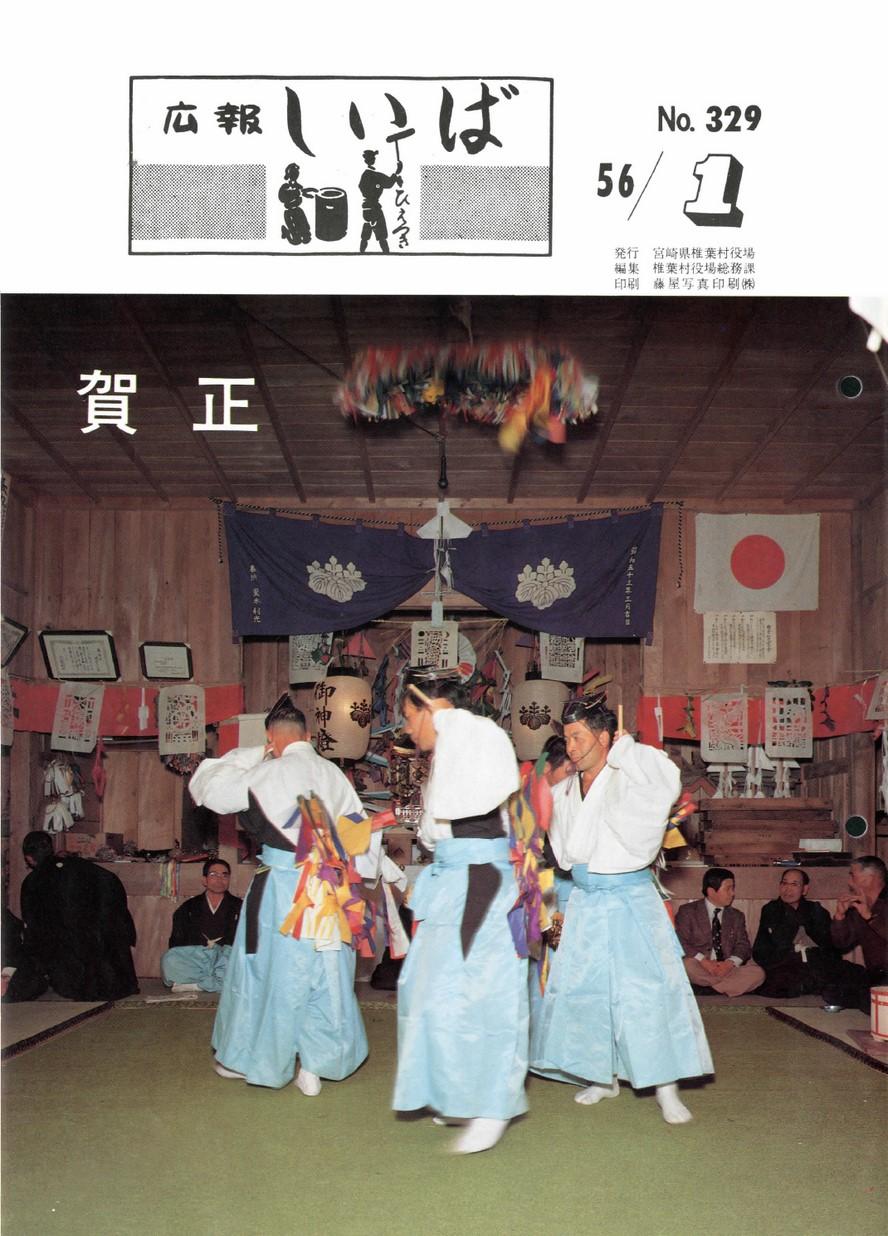 広報 しいば 第329号 1981年1月発行の表紙画像
