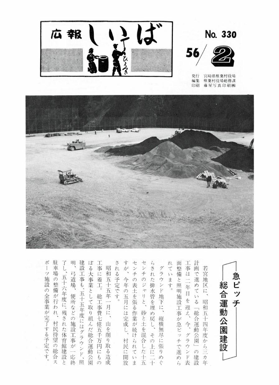 広報 しいば 第330号 1981年2月発行の表紙画像