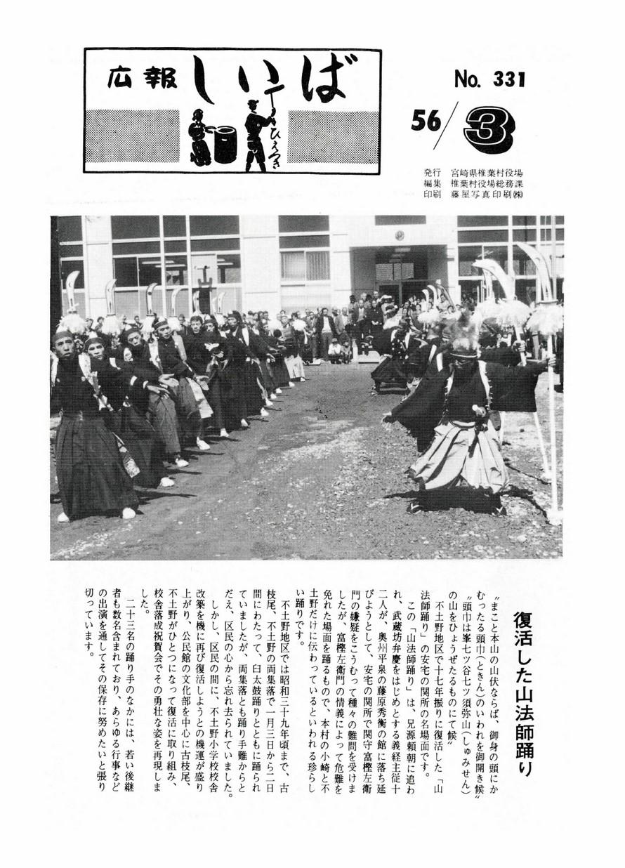 広報 しいば 第331号 1981年3月発行の表紙画像
